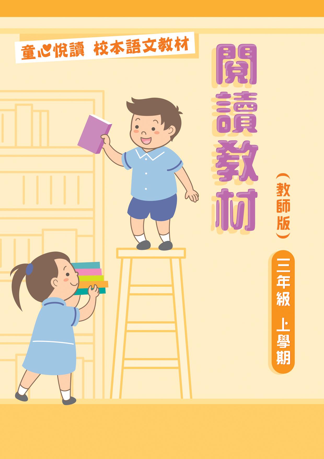 童心悅讀校本語文教材 三年級上學期閱讀教材 - 教師版
