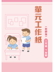 童心悅讀校本語文教材 三年級下學期單元工作紙 - 教師版