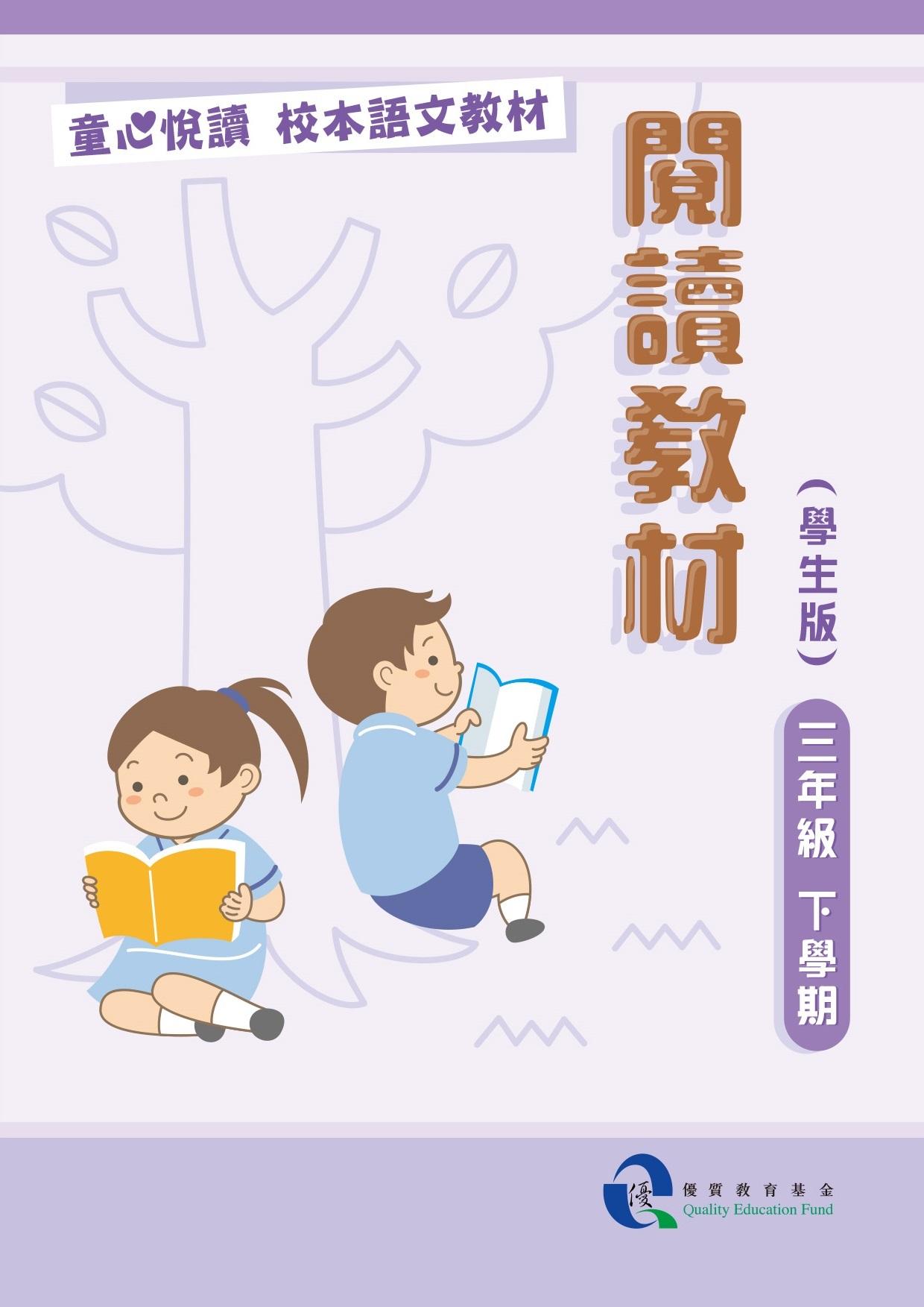 童心悅讀校本語文教材 三年級下學期閱讀教材 - 學生版