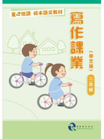 童心悅讀校本語文教材 三年級寫作課業 - 學生版
