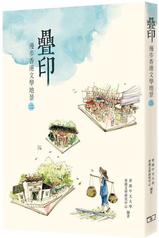 疊印──漫步香港文學地景 2(新界篇)