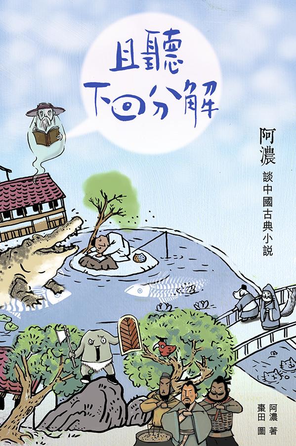 且聽下回分解——阿濃談中國古典小說