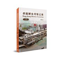 香港歷史考察之旅——九龍區