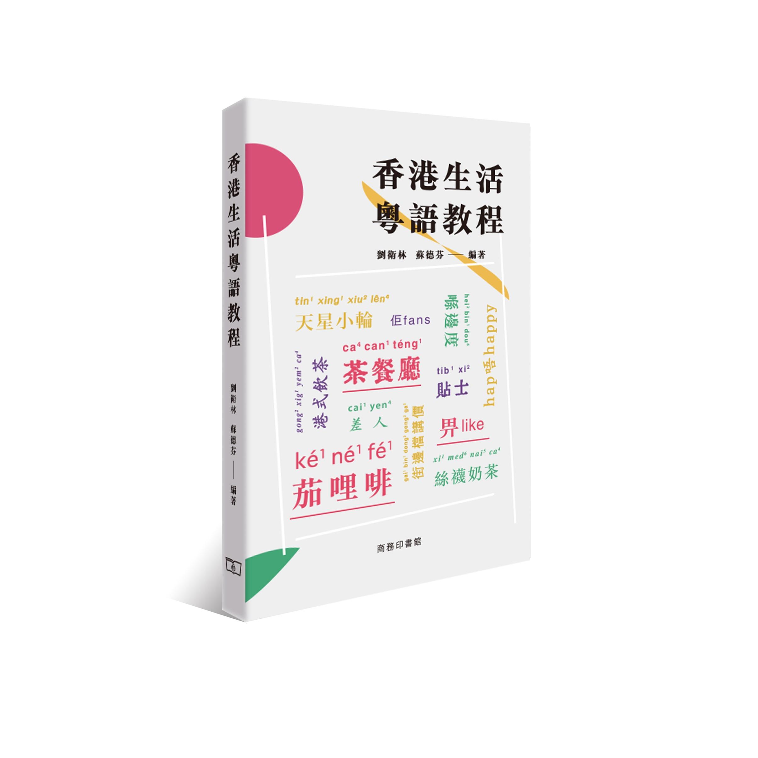 粵語 教學 書