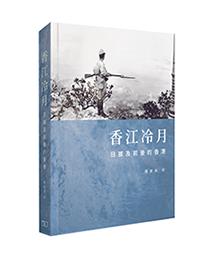 香江冷月 ——日據及前後的香港