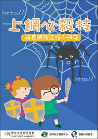 上網必殺技 ─ 培養網絡品格小冊子