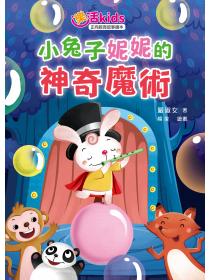 樂活kids正向教育故事讀本:小兔子妮妮的神奇魔術