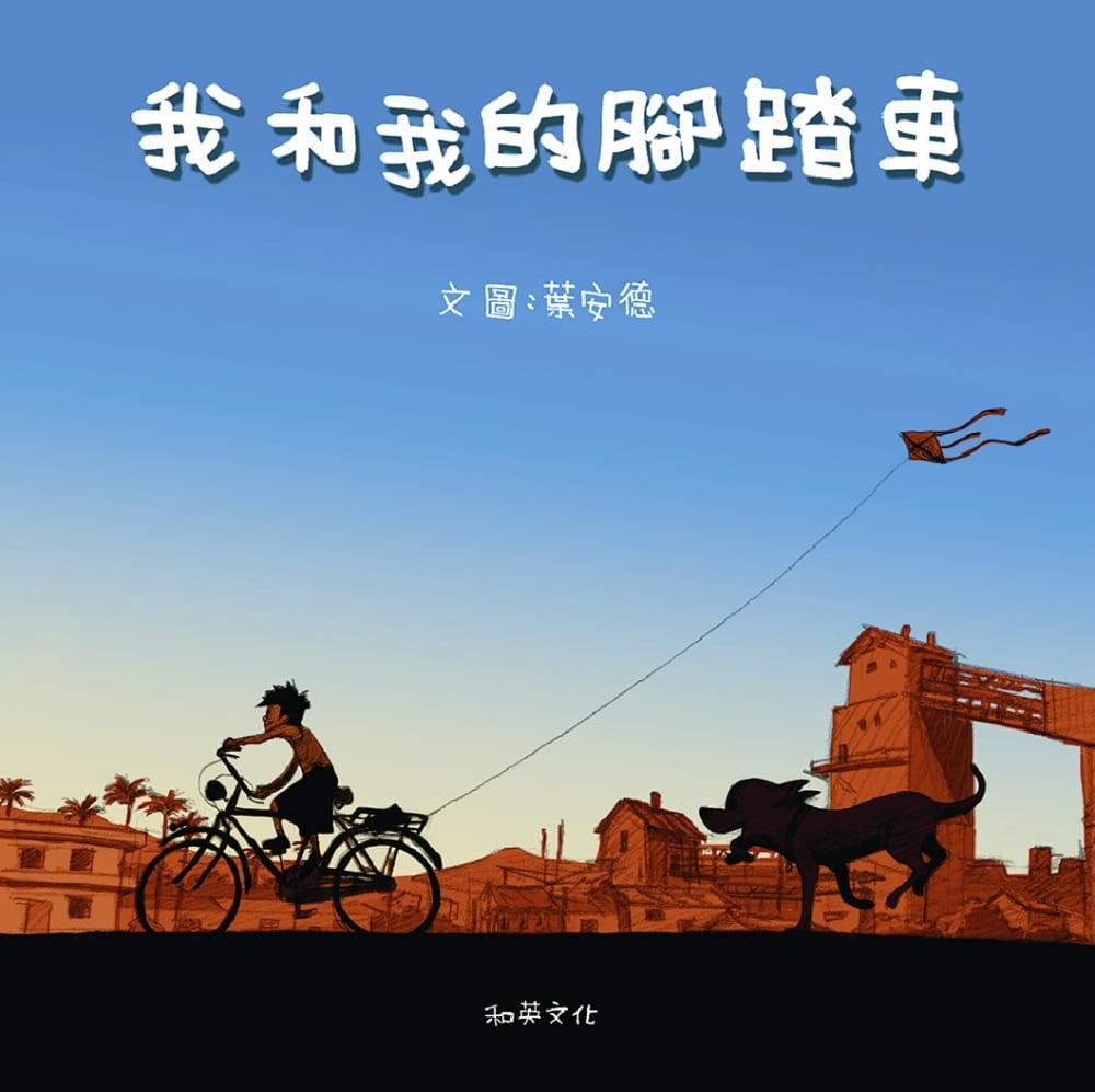 我和我的腳踏車