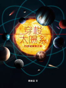 穿梭太陽系——21世紀探索之旅
