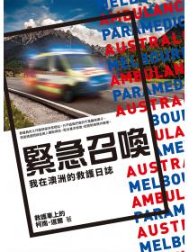 緊急召喚——我在澳洲的救護日誌