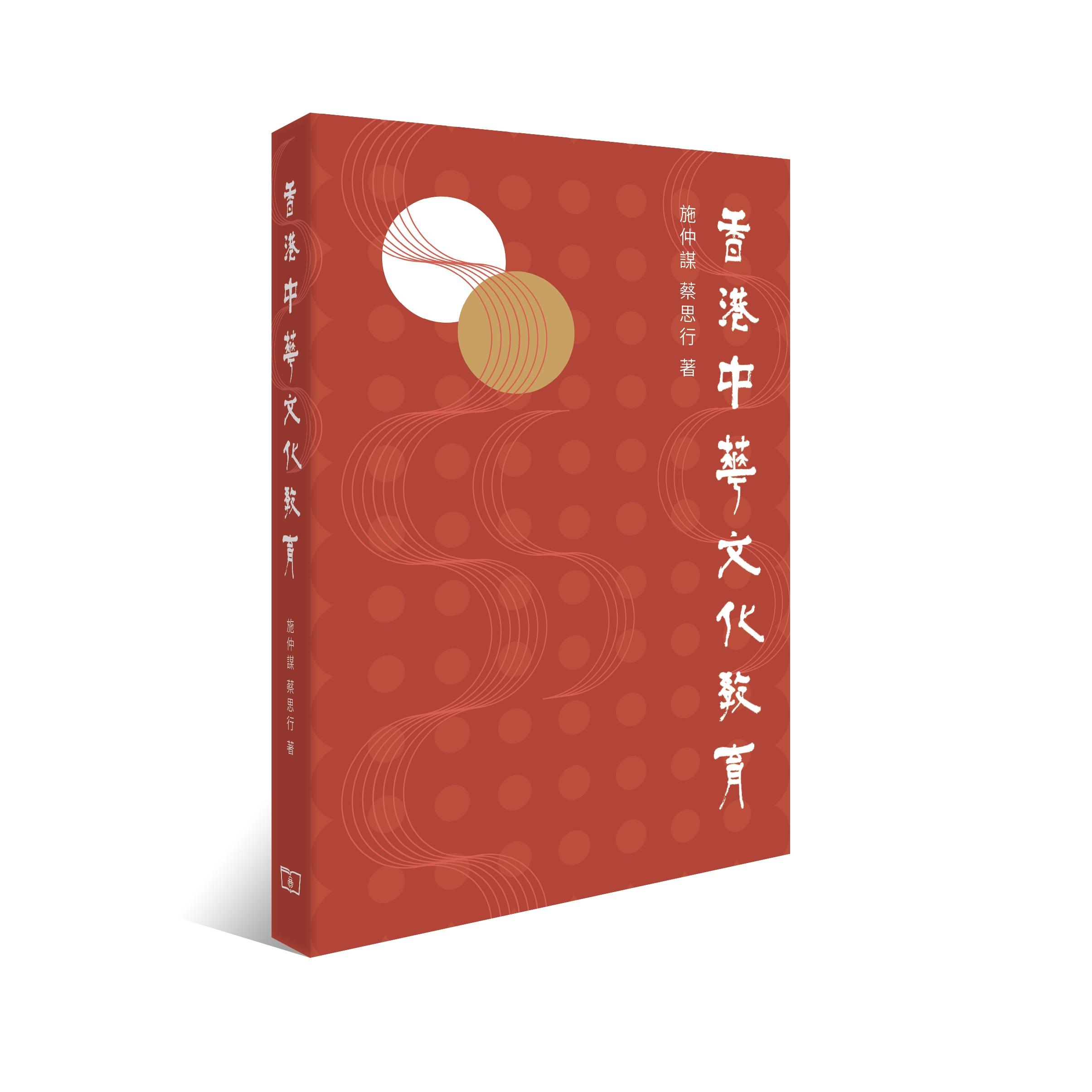 香港中華文化教育