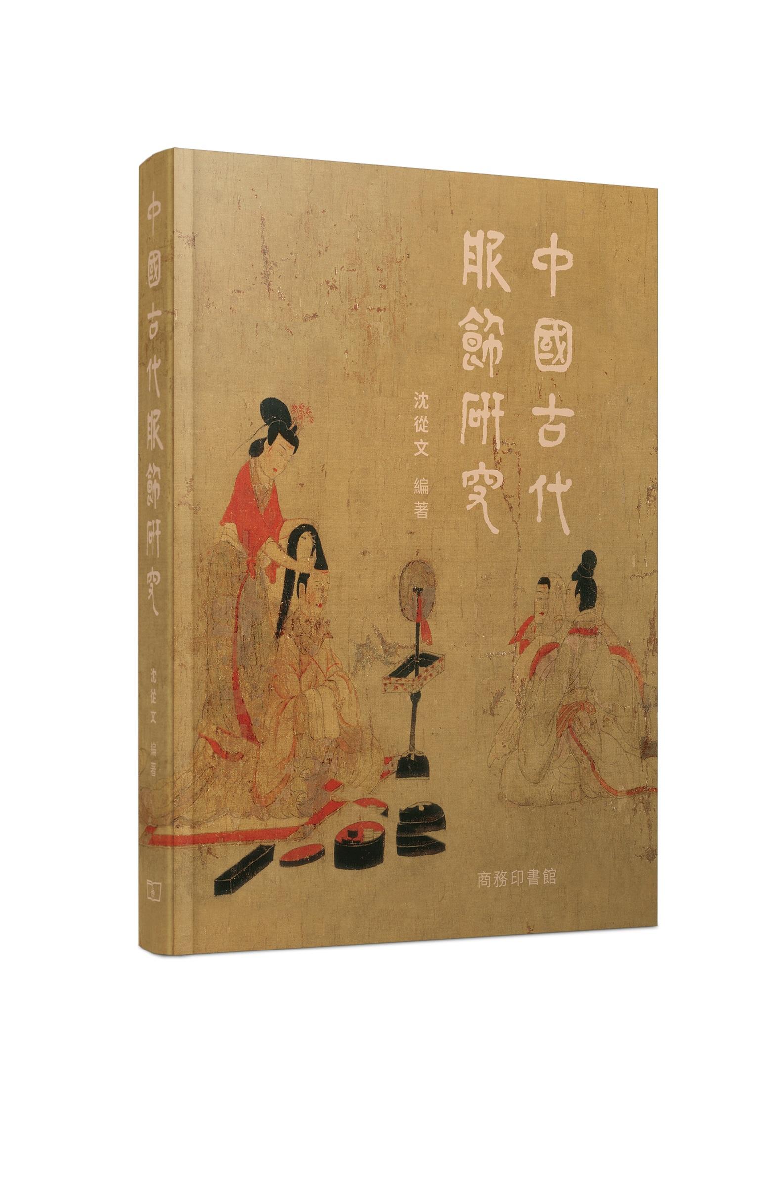 中國古代服飾研究