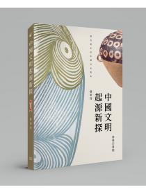 中國文明起源新探