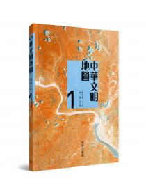 中華文明地圖