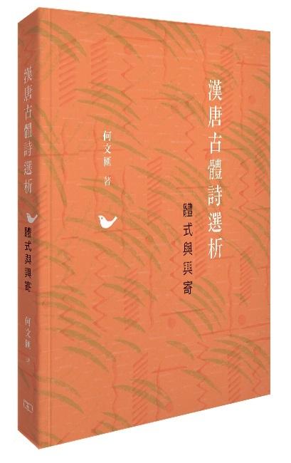 漢唐古體詩選析——體式與興寄