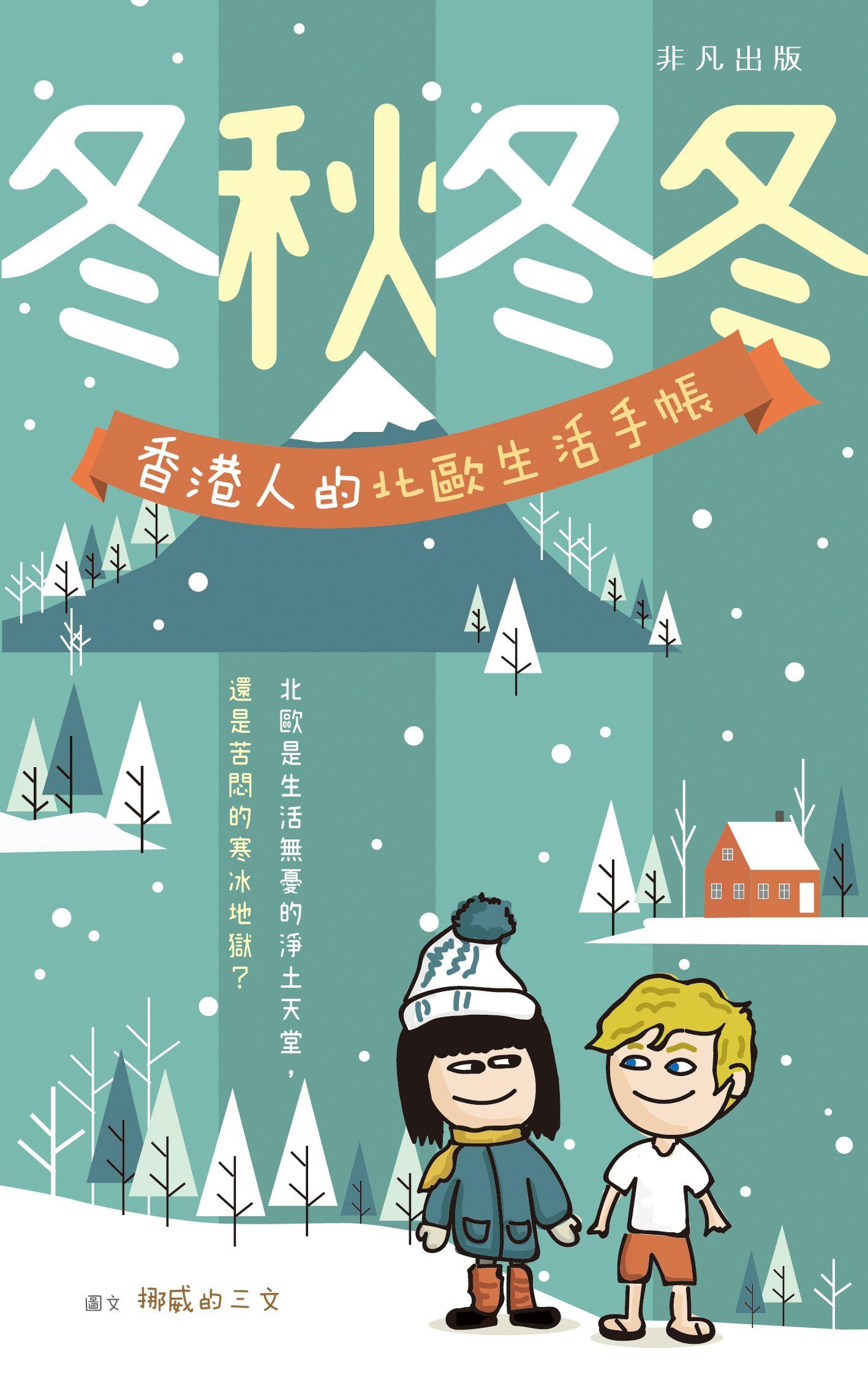 冬秋冬冬──香港人的北歐生活手帳