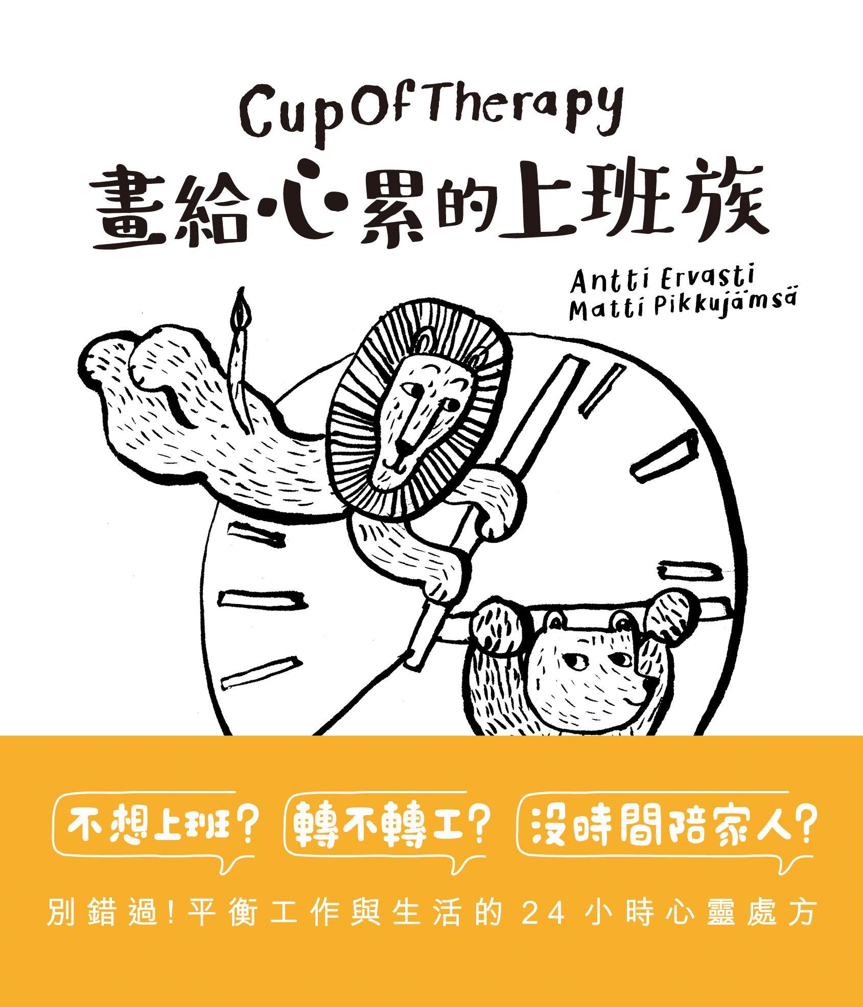 CupOfTherapy 畫給心累的上班族