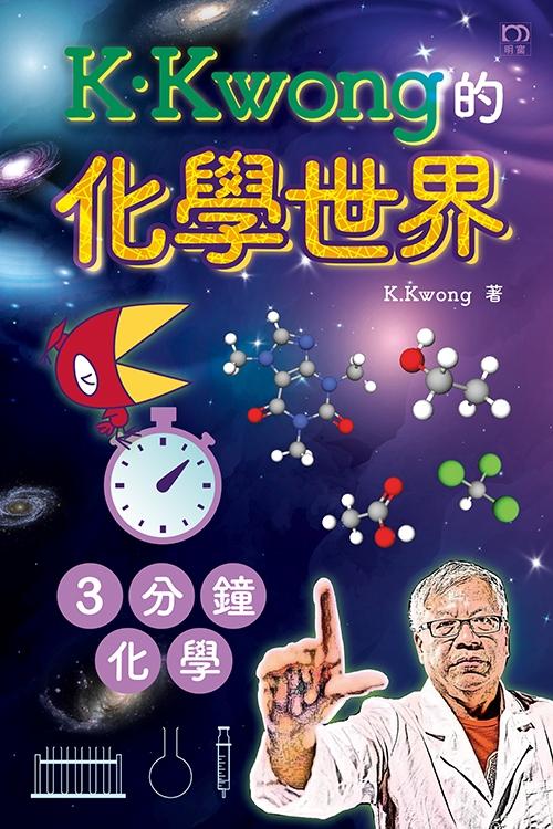 K. KWONG的化學世界——3分鐘化學