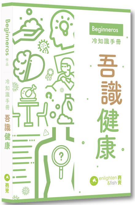 冷知識手冊——吾識健康
