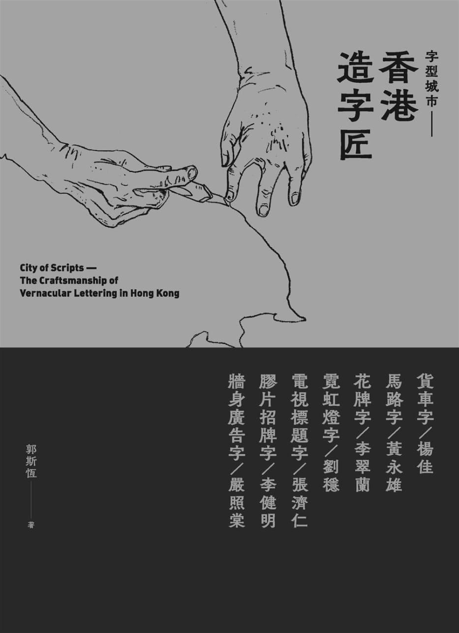 字型城市——香港造字匠
