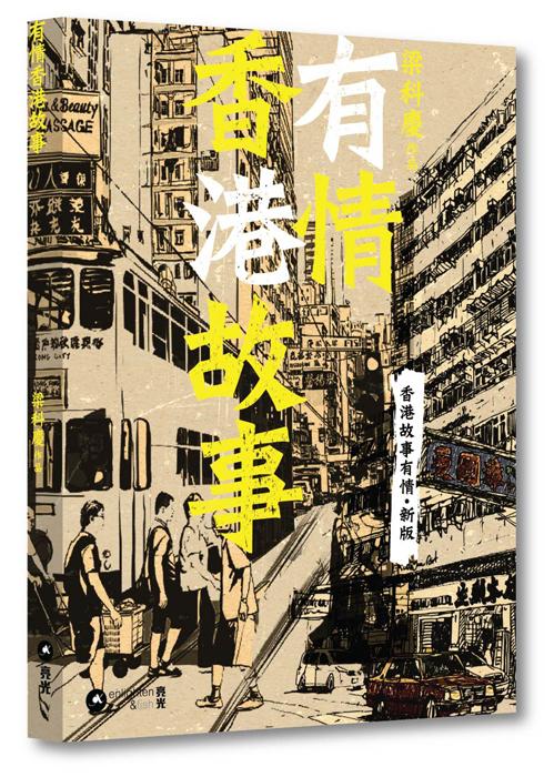 有情香港故事