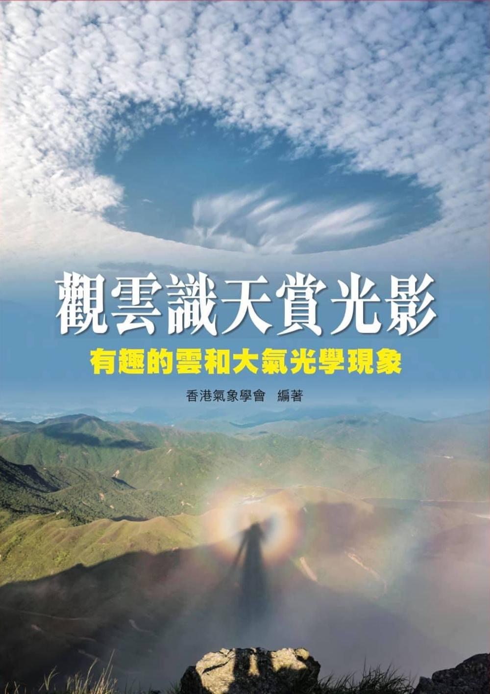觀雲識天賞光影——有趣的雲和大氣光學現象