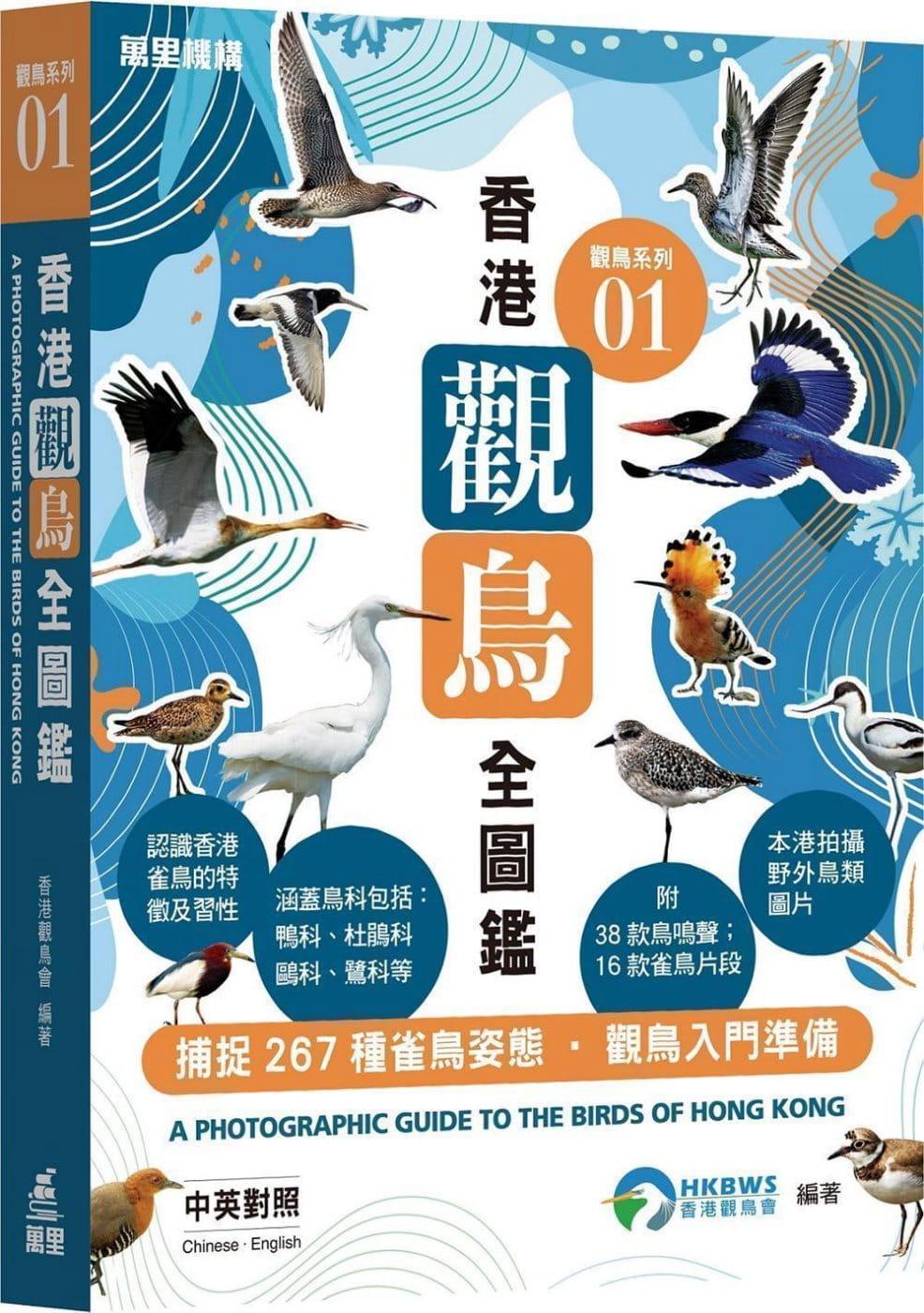 觀鳥系列 01 香港觀鳥全圖鑑