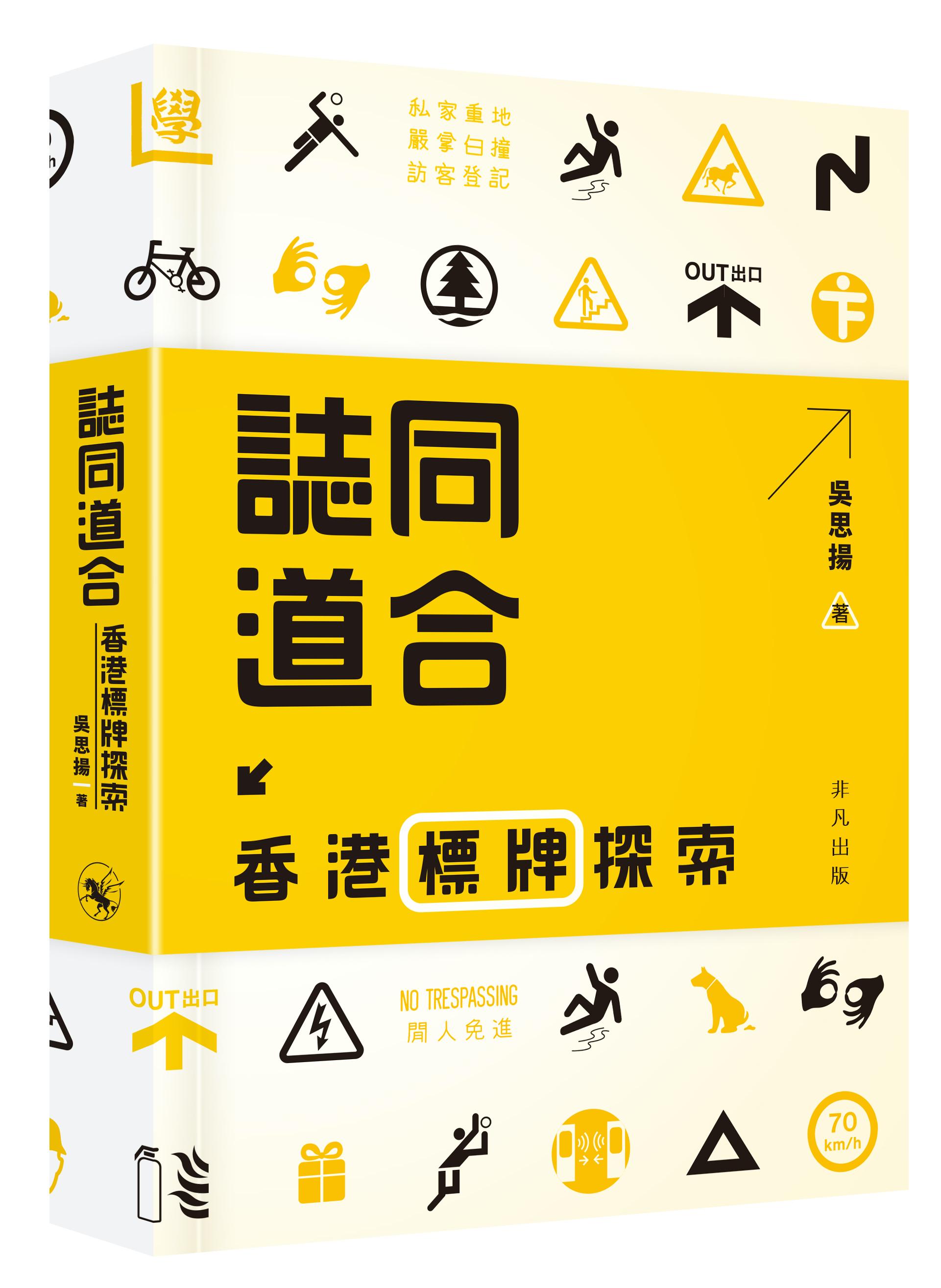 誌同道合——香港標牌探索