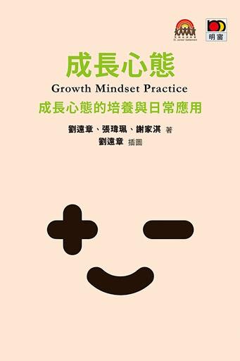 成長心態Growth Mindset Practice——成長心態的培養與日常應用