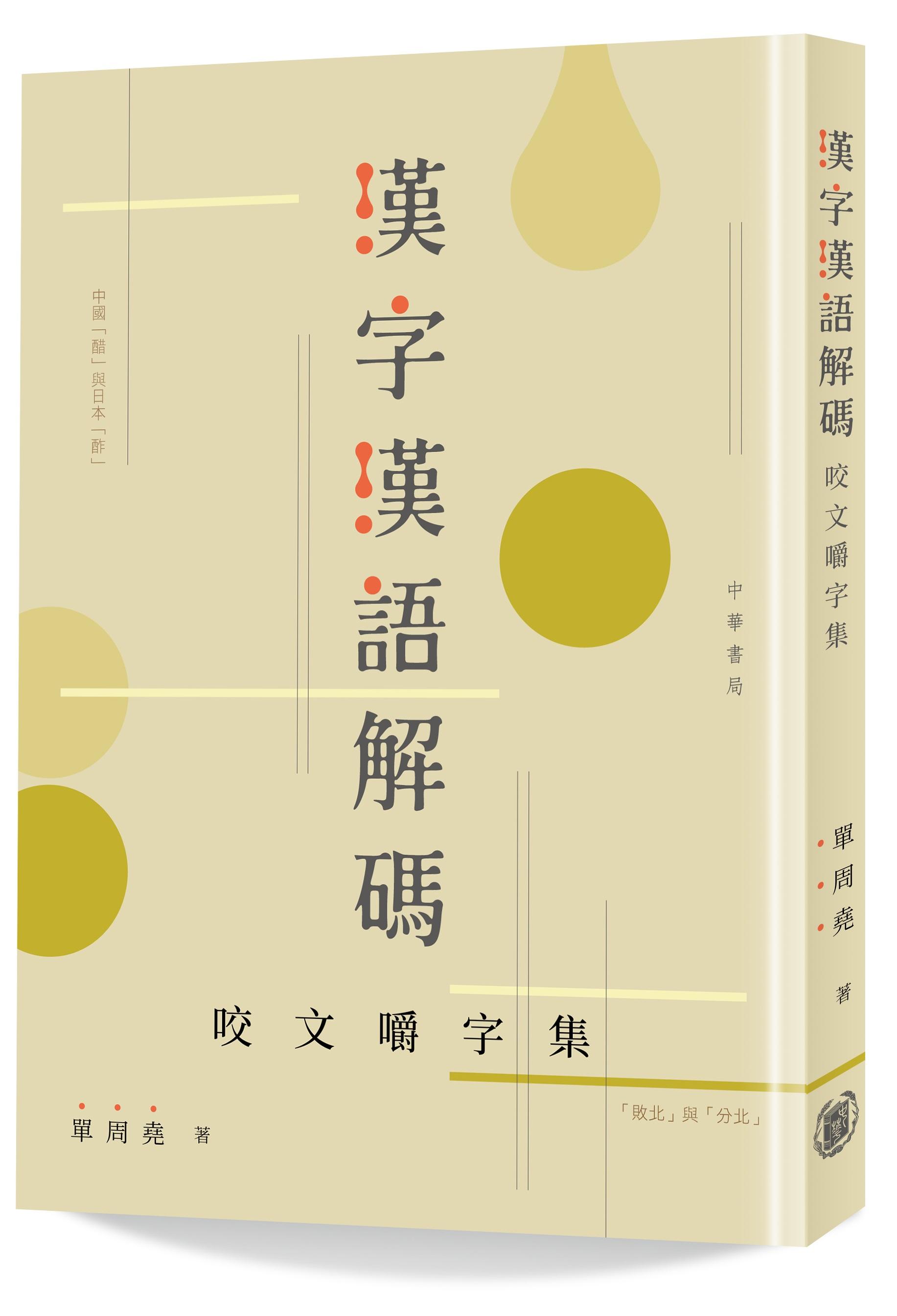 漢字漢語解碼:咬文嚼字集