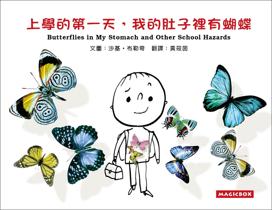 上學的第一天,我的肚子裡有蝴蝶(中英雙語)