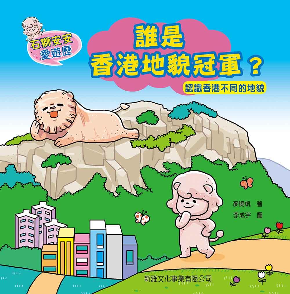 石獅安安愛遊歷 誰是香港地貌冠軍?認識香港不同的地貌