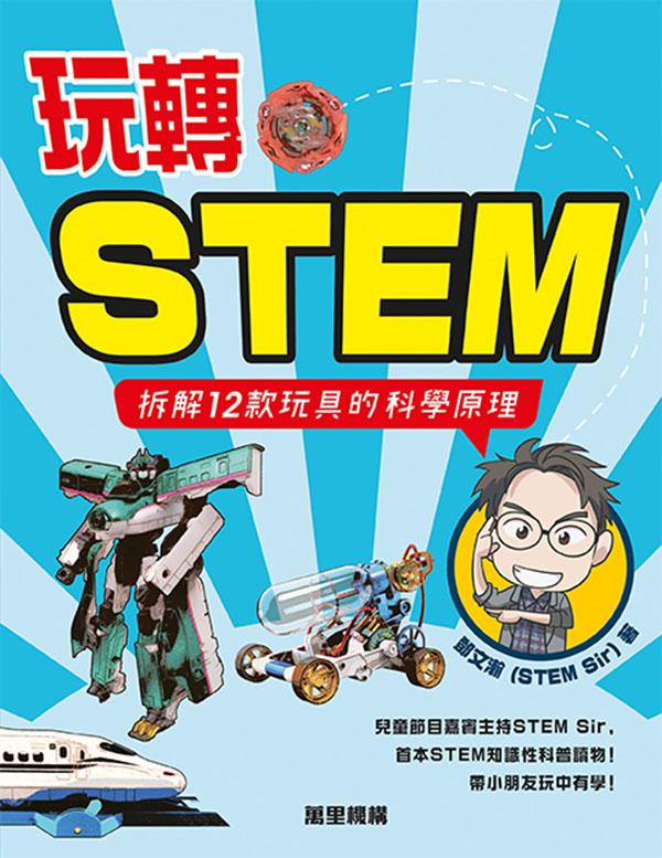玩轉STEM——拆解12款玩具的科學原理