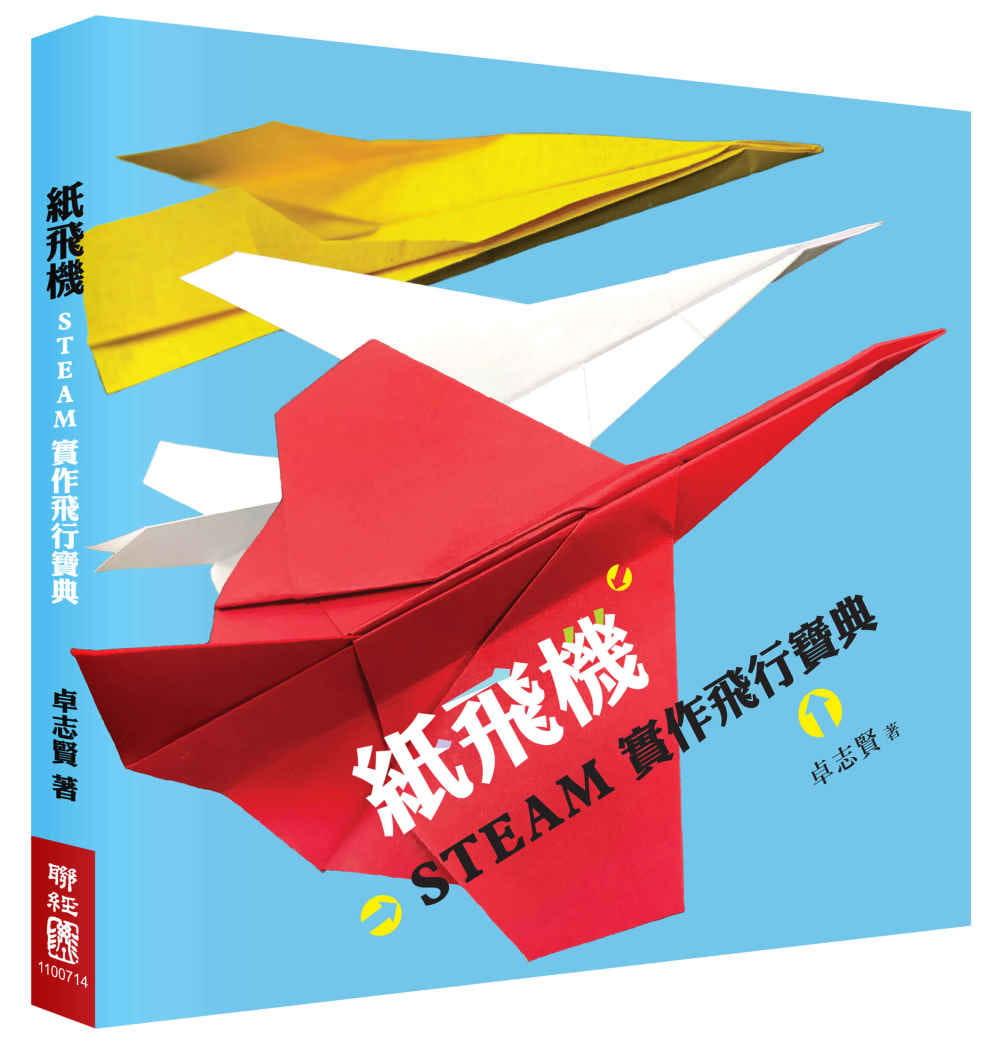 紙飛機STEAM實作飛行寶典