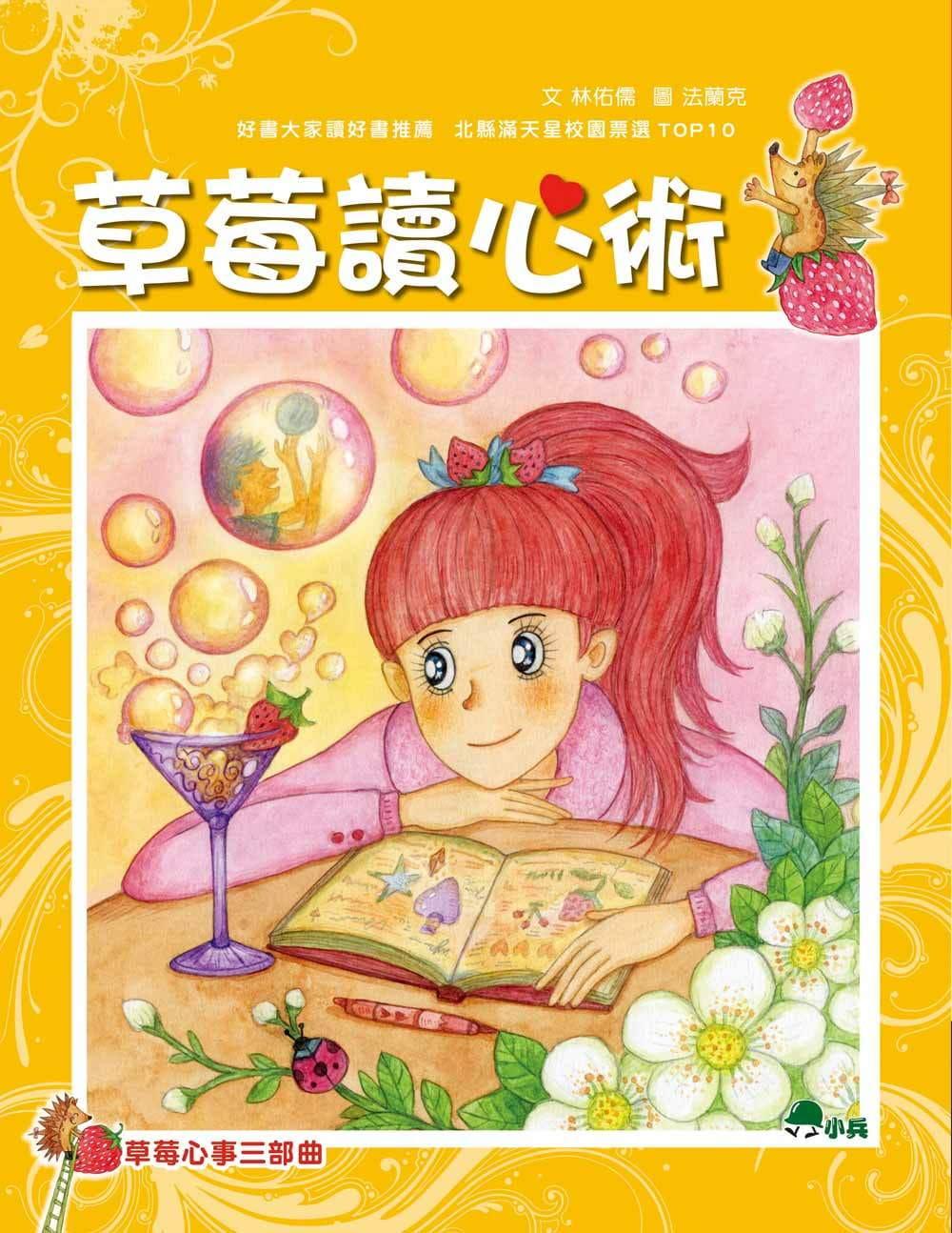 草莓心事三部曲 3 草莓讀心術