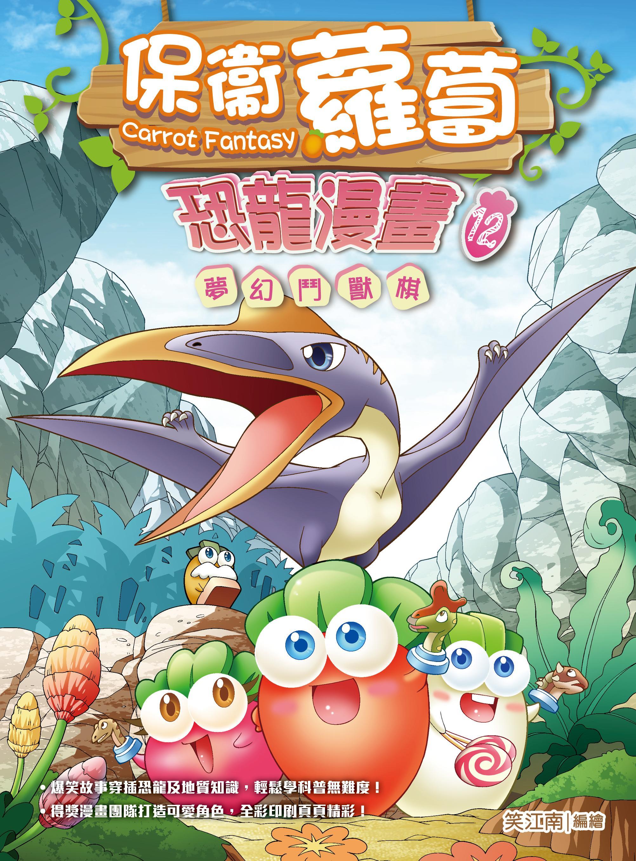 保衛蘿蔔 恐龍漫畫 12 夢幻鬥獸棋