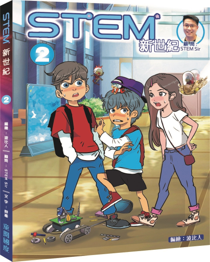 STEM 新世紀 2
