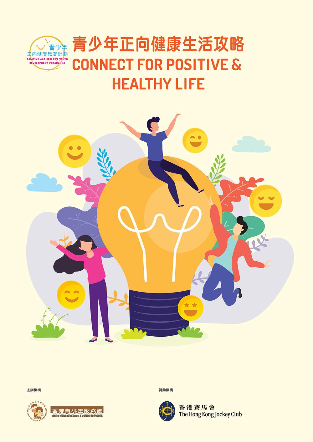 青少年正向健康生活攻略