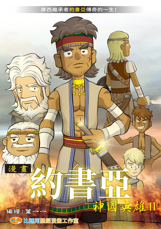 漫畫約書亞 · 神國英雄 2