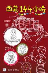 西藏144小時