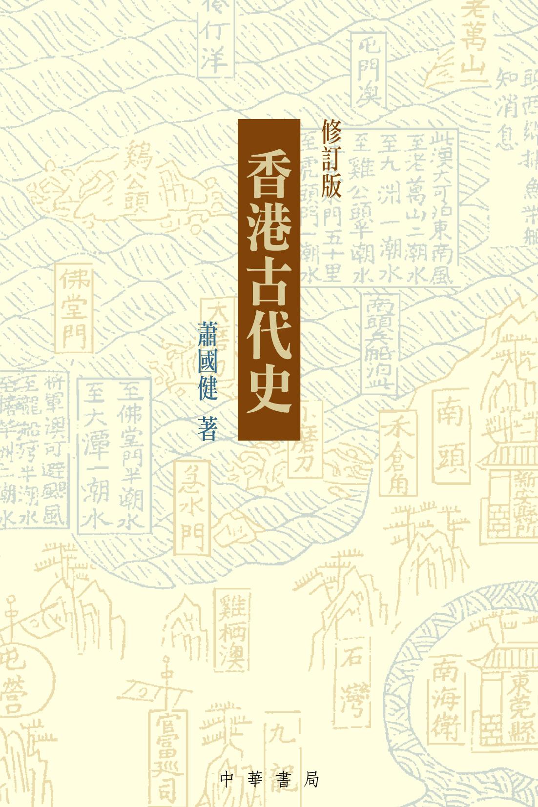 香港古代史(修訂版)