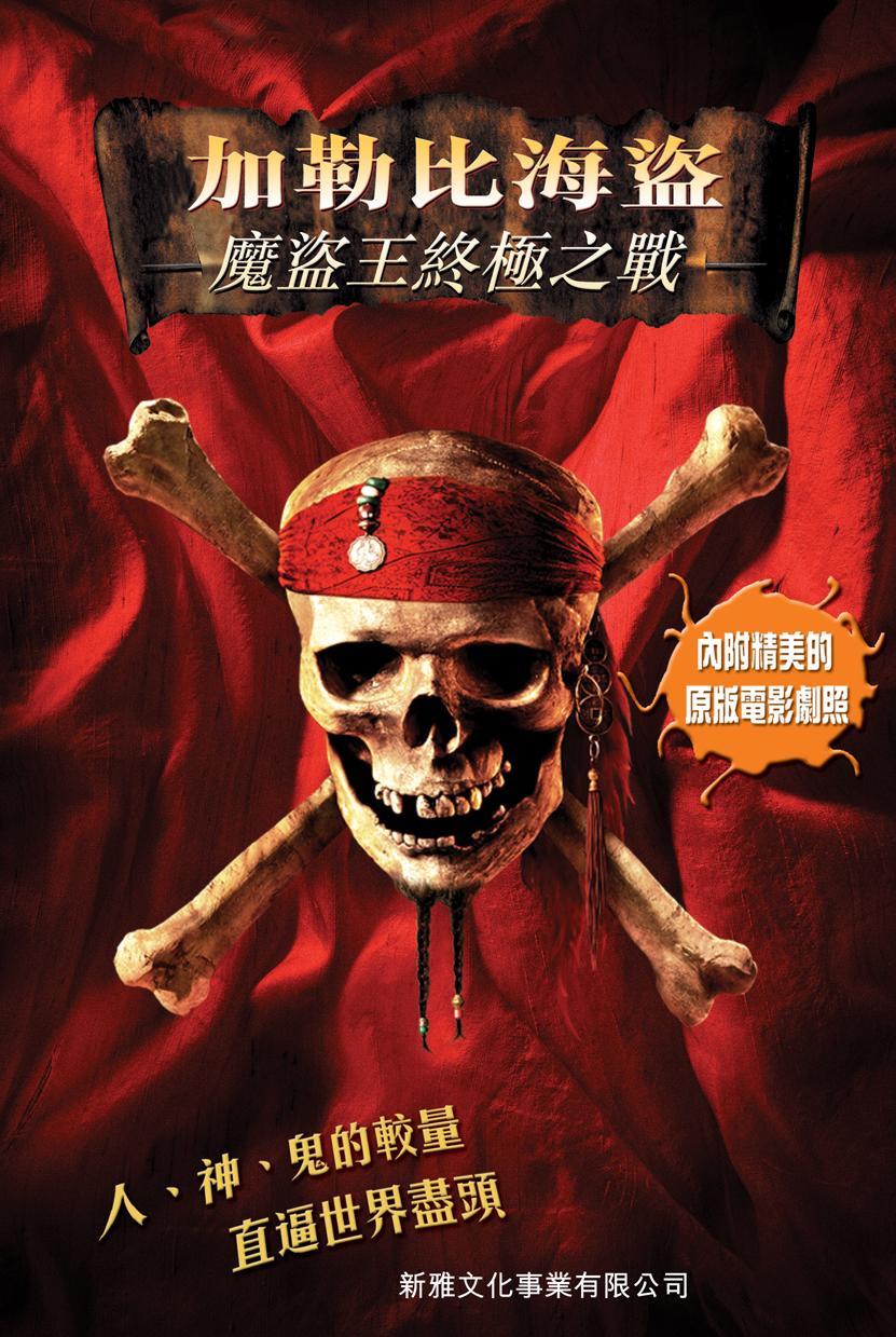 加勒比海盜 3 魔盜王終極之戰