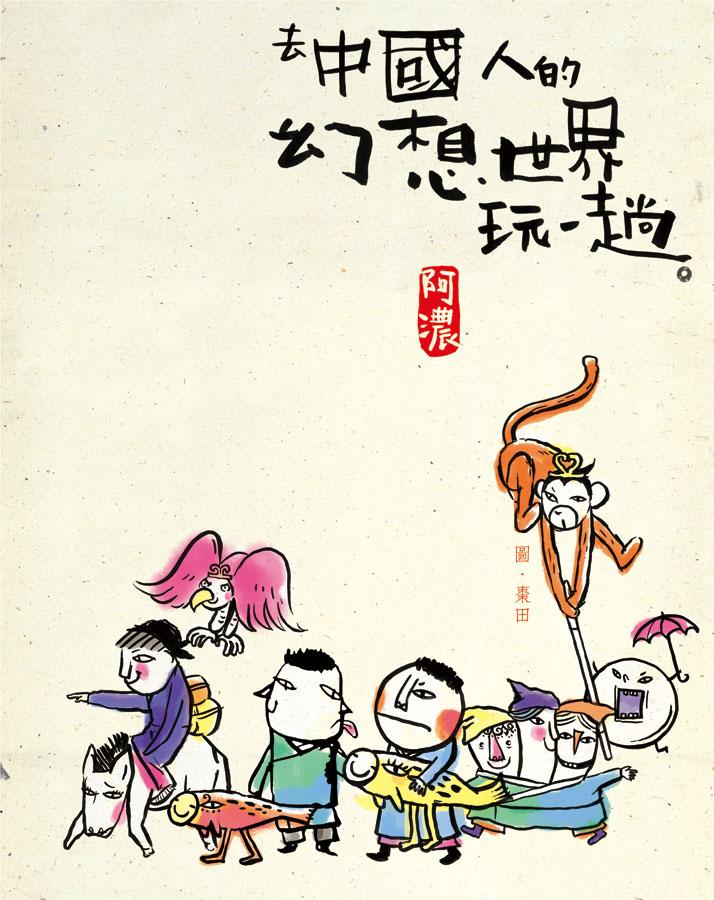 去中國人的幻想世界玩一趟