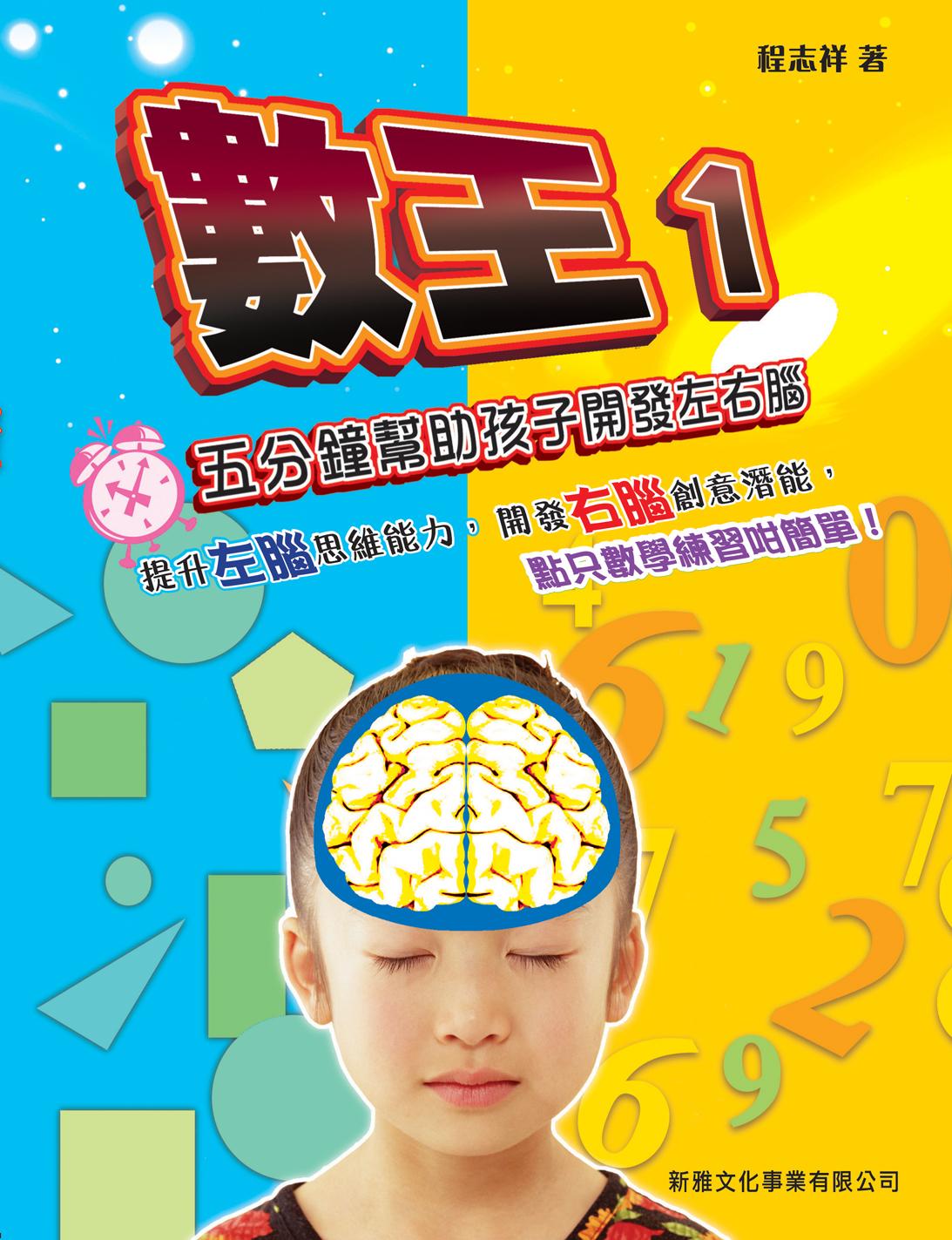 數王 1 五分鐘幫助孩子開發左右腦