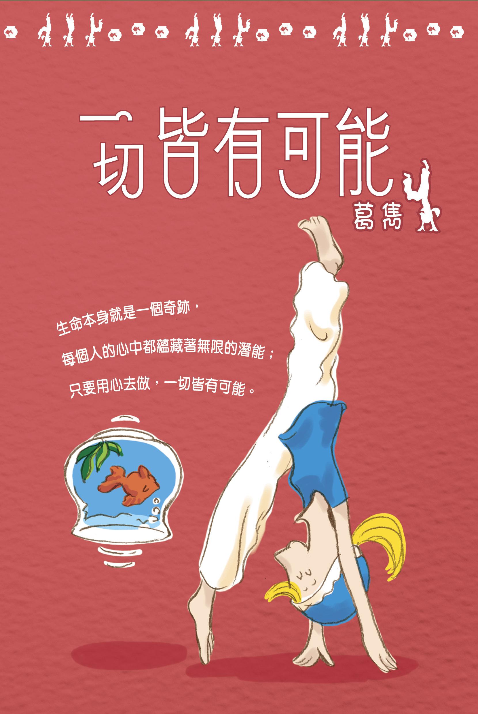 香港閱讀城- 一切皆有可能