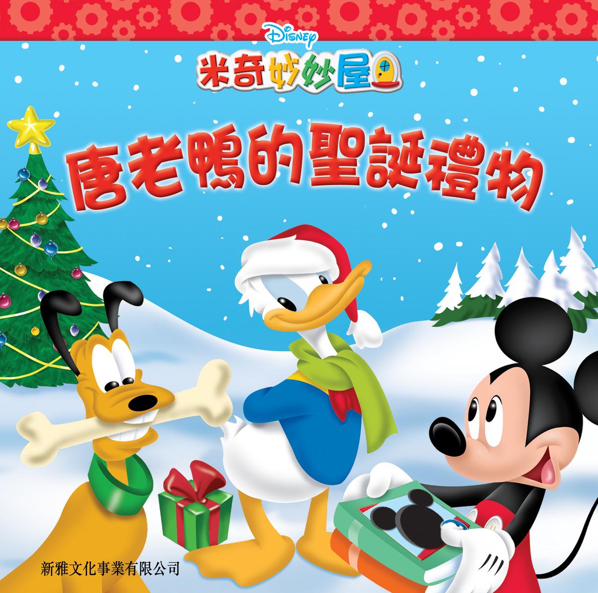 米奇妙妙屋──唐老鴨的聖誕禮物