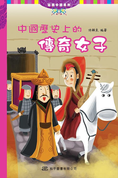 中國歷史上的傳奇女子