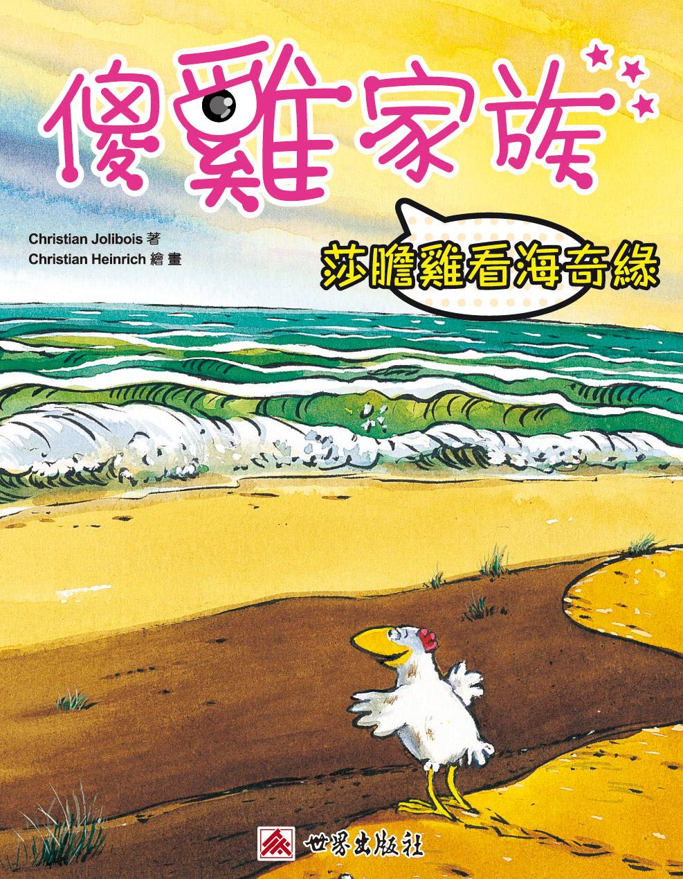 莎膽雞看海奇緣