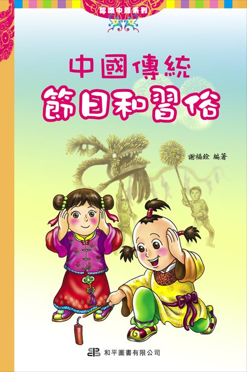 中國傳統節日和習俗
