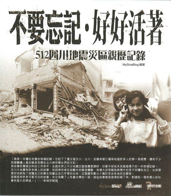 不要忘記‧好好活著──512四川地震災區親歷記錄